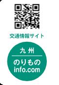 QRコード 交通情報サイト