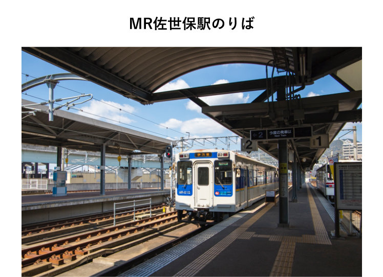 MR(松浦鉄道)のりば