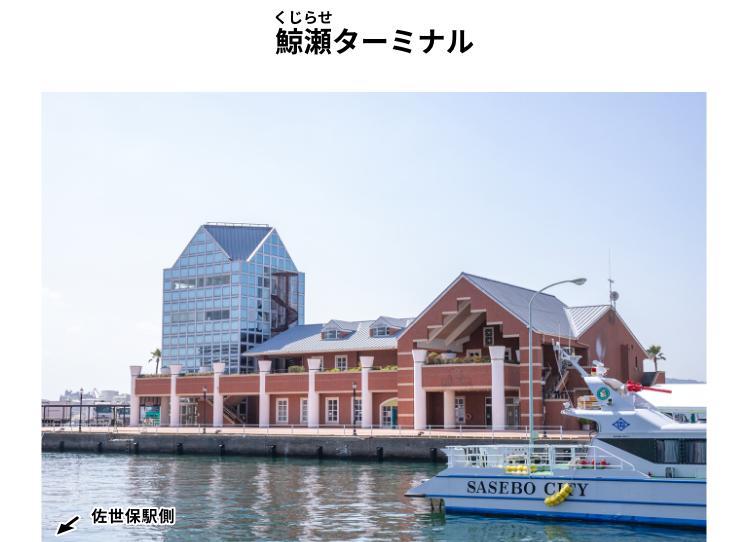 鯨瀬ターミナル