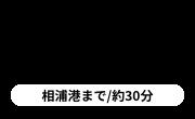 MR(松浦鉄道)+フェリー